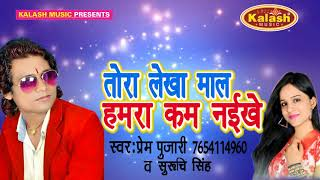 2018 Super Hit Song  !! Tora Lekha Maal Hamra Kum Naikhe !! Prem Pujari & suruchi Singh