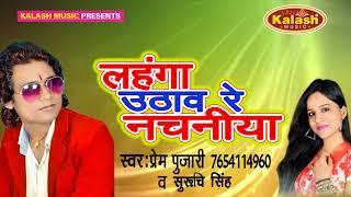 Super Hit Song 2018 !! Lahanga Uthaw Re !! Prem Pujari & suruchi Singh !! Lahanga Uthaw Re Nachaniya