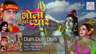 Dum Dum Dum    Radheshyam Rasiya    Kawar Geet    Bhojpuri Devotional Song 2016