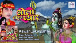 Kawar Leke pahile  || Radheshyam Rasiya || Kawar Geet || Bhojpuri Devotional Song 2016