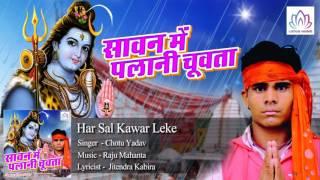 Har Sal Kawar Leke || Chotu Yadav || Kawar Geet || Bhojpuri Devotional Song 2016