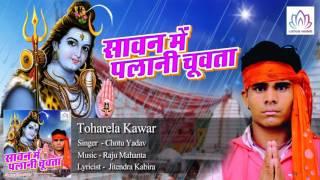 Toharela Kawar ||  Chotu Yadav || Kawar Geet || Bhojpuri Devotional Song 2016