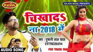 नये साल में Tufani Lal Yadav का सबसे हॉट सॉन्ग !! चिखादS ना 2018 में !! TUFANI LAL YADAV