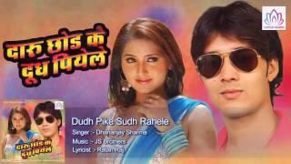 Dudh Pike Sudh Rahele    Dhananjay Sharma    Lokgeet 2016