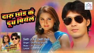 Seth Ji Ke  Jeth Beti || Dhananjay Sharma || Lokgeet 2016