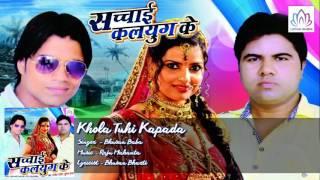 Khola tuhi Kapada ||  || Bhusan Baba || Bhojpuri Lokgeet 2016
