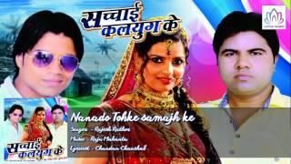 Nanado Tohke samajh ke || Rajesh Rathor || Bhojpuri Lokgeet 2016