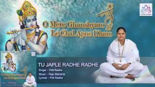 TU JAPLE RADHE RADHE || Priti Radhe || Krishna Bhajan 2016