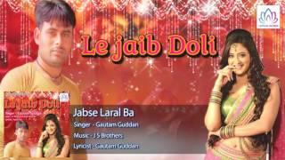 Jabse Laral Ba || Gautam Guddan || Lokgeet  2016