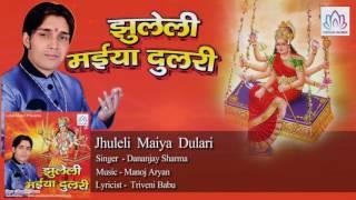 Jhuleli  Maiya  Dulari    Dananjay Sharma    Bhojpuri Devi Geet 2016