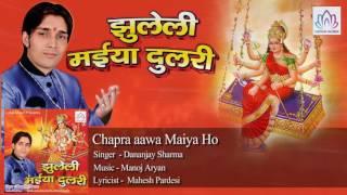 Chapra aawa Maiya Ho       Dananjay Sharma    Bhojpuri Devi Geet 2016
