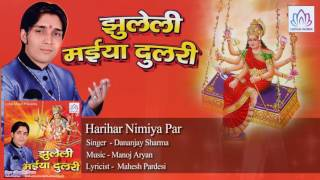 Harihar Nimiya Par    Dananjay Sharma    Bhojpuri Devi Geet 2016