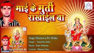 Aaja Sherawa Pe Hoke ||  Shambhu Baba || Devi Geet || Bhojpuri Devi Geet 2016