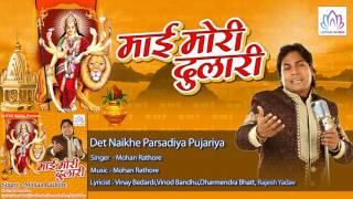 Det Naikhe Parsadiya Pujariya || Mohan Rathore || Bhojpuri Devi geet 2016