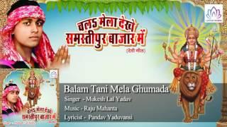 Balam Tani Mela Ghumada || Mukesh Lal Yadav || Bhojpuri devotional song 2016
