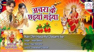Nav Din Hasa Ke Dasami ke || Milan Bawra || Bhojpuri Devotional Song 2016