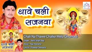 Chali Na Thawe Chalke Mela Ghumadi || Banti Singh Bagi || Bhojpuri Devi Geet  2016