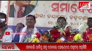 Badachana :: Congress Paribartana Samabesa