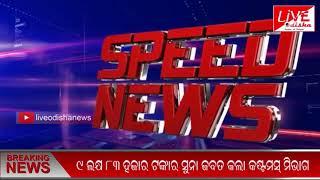 Speed News :: 22 Feb 2019 || SPEED NEWS LIVE ODISHA