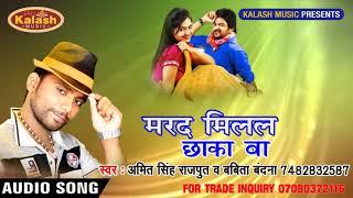 Marad Milal Chhaka Ba भोजपुरी हॉट सॉन्ग !! मरद मिलल छका बा !! Amit Singh Rajput Babita Bandna 2018