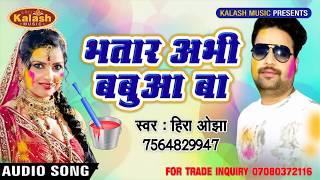 HOLI 2018 !! भातार अभी बबुआ बाटे !! Hira Ojha ||  BHATAR ABHI BABUA BATE ||  HD