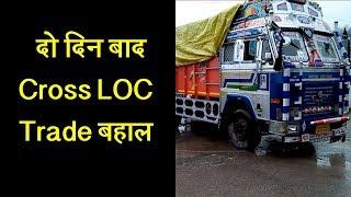 दो दिन बाद Cross LOC Trade बहाल, सामान से लदे 35 Truck भेजे POK