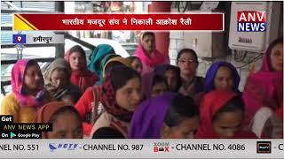 भारतीय मजदूर संघ ने निकाली आक्रोश रैली || ANV NEWS HAMIRPUR-HIMACHAL PARDESH