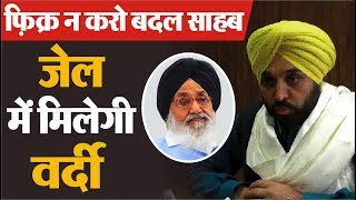 Bhagwant Mann की SIT से माँग, Badal का Passport करो ज़ब्त