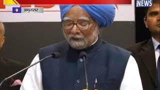 पूर्व प्रधानमंत्री मनमोहन सिंह अमृतसर से लड़ सकते हैं लोकसभा चुनाव || ANV NEWS AMRITSAR-PUNJAB
