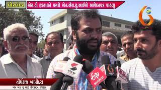 Gujarat News Porbandar 21 02 2019