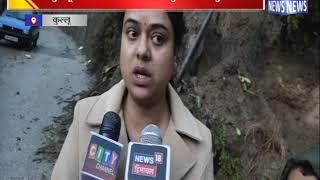 कुल्लू घाटी में भारी बारिश से हुआ भारी नुक्सान || ANV NEWS KULLU- HIMACHAL PRADESH