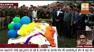 किन्नौर के ग्लेशियर में शहीद हुए जिला बिलासपुर का सूरमा,पैतृक गृह में राजकीय सम्मान के साथ अंत्येष्ट