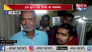 ट्रक लुटने वाले गिरोह का भंडाफोड़ || ANV NEWS NEW DELHI - NATIONAL