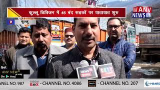 क़ुल्लू डिविजन में 45 बंद सड़कों पर यातायात शुरु || ANV NEWS KULLU - HIMACHAL PRADESH