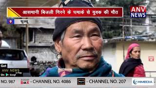 आसमानी बिजली गिरने के घमाके से युवक की मौत    ANV NEWS KULLU - HIMACHAL PARDESH