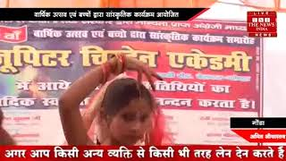 [ Gonda ] गोंडा के जूपिटर चिल्ड्रेन एकेडमी में 13वां वार्षिकोत्सव मनाया गया  / THE NEWS INDIA