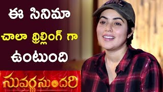Actress Poorna Interview Byte On Suvarna Sundari - 2019 Latest Movies