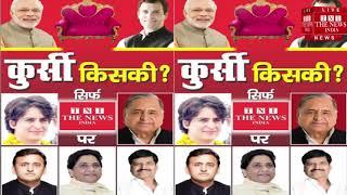 कुर्सी किसकी होगी, देखिये THE NEWS INDIA की रिपोर्ट  / THE NEWS INDIA