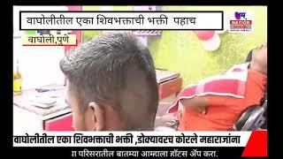 महाराष्ट्राचे आराध्य दैवत छञपती शिवाजी महाराजांना अनोखी मानवंदना.