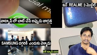 Technews in telugu 285 redmi note 7 pro date,realme 3 launching date, samsung s10,whatsapp,nokia,mwc