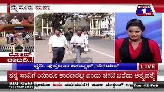 'ರೋಡ್' ರಾಬರಿ..!('Road' Robbery ..!) News 1 Kannada Discussion Part 02