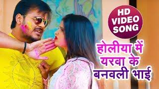 HD VIDEO | होलिया में यरवा के बनवली भाई  - Arvind Akela Kallu , Antra Singh Priyanka - New Holi Song