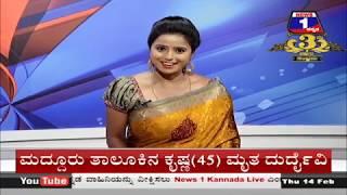 ನಂಜುಂಡ ಲವ್ಸ್ ಚಾಮುಂಡಿ(Nanjunda Loves Chamundi) News 1 Kannada Discussion Part 01