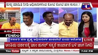 ಜಿಪಂ ಕೋಟಿ ಕೋಟಿ ಗುಳುಂ(ZP Koti Koti Gulum) News 1 Kannada Discussion Part 03