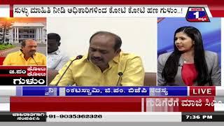 ಜಿಪಂ ಕೋಟಿ ಕೋಟಿ ಗುಳುಂ(ZP Koti Koti Gulum) News 1 Kannada Discussion Part 02