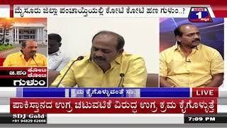 ಜಿಪಂ ಕೋಟಿ ಕೋಟಿ ಗುಳುಂ(ZP Koti Koti Gulum) News 1 Kannada Discussion Part 01