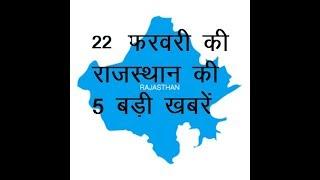 22 फरवरी की राजस्थान की 5 बड़ी खबरें