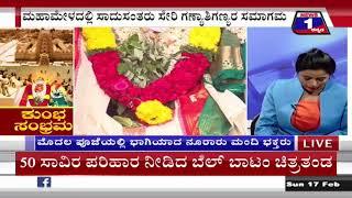 'ಕುಂಭ' ಸಂಭ್ರಮ..!('Kumbha' celebration ..!) News 1 Kannada Discussion Part 01