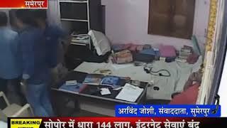 सुमेरपुर मे दिनदहाड़े की फायरिंग पुलिस कर रही है मामले की जाच