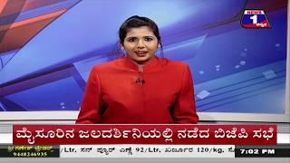 ಚಾಮುಂಡಿಗೆ 'ಪ್ರಸಾದ'..!(Chamundige Prasada ..!) News 1 Kannada Discussion Part 01